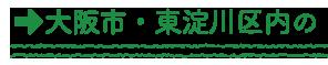 大阪市・東淀川区のこどもの居場所発信サイト